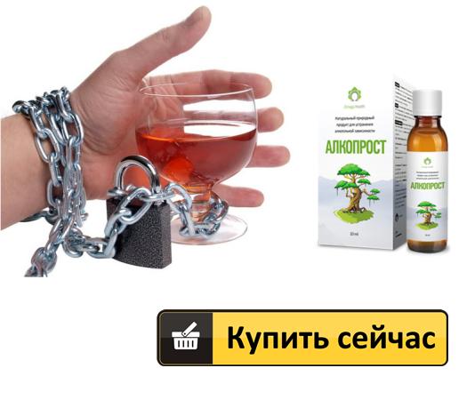 АлкоПрост купить в Хасавюрте