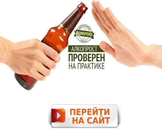 Как заказать лечение алкоголизма гипнозом в красноярске